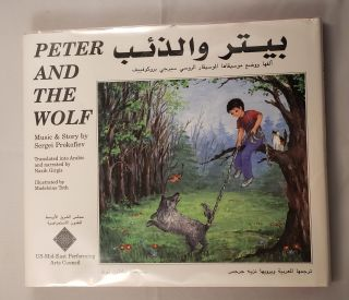 Peter And The Wolf. Sergei and Prokofiev, Madeleine Toth