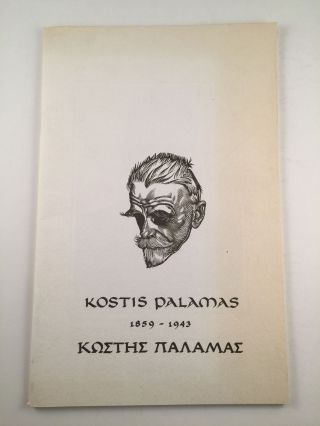 Kostis Palamas 1859-1943. May 14-July 14 Minneapolis: Special Collections Gallery O. Meredith Wilson Library University of Minnesota, 1982.